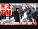 【南北統一五輪構想】 北朝鮮のスキー場は一流だ!南北合同チーム参上!