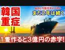【韓国造船の収益性が極限悪化】 1隻作ると3億円の赤字が確定!