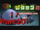 【息抜き実況】ピクミン2の世界に不時着してみた【Part10】 thumbnail