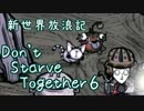 【Don't Starve Together】ゆっくり新世界放浪記 6日目