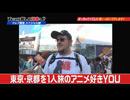 YOUは何しに日本へ?(配信オリジナル) 2017/6/26配信分【シリーズ配信中!】