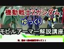 【機動戦士Zガンダム】グリプス戦役MS(MA)解説 part13【ゆっくり解説】