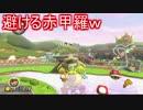 【マリオカート8DX】Part34 17年6月頃【デラックス】
