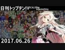 日刊トップテン!VOCALOID&something【日刊ぼかさん2017.06.26】