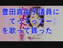 豊田真由子議員に『てってってー』を歌って貰った
