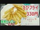 【業務スーパー】えびフライ 10尾 330円