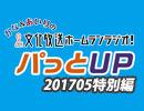 【特別編201705】かな&あいりの文化放送ホームランラジオ! パっとUP