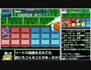 【ゆっくり実況】ロックマンエグゼ4をP・Aだけでクリアする 第36話