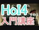 【HoI4】ハーツオブアイアン4 入門講座 その1