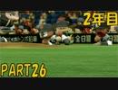 【パワプロ2016】NPB史上最弱ルーキーが年俸5億目指す! 2年目【part26】