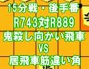 【28】目標は5級 将棋倶楽部24を実況プレイ【15分戦】