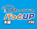 【第90回】かな&あいりの文化放送ホームランラジオ! パっとUP