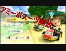 【実況】田舎からお届けするマリオカート8DX【part51】