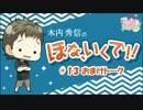 木内秀信のほな、いくで!!#13 おまけトーク