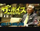 【長谷川幸洋】 ザ・ボイス 20170626