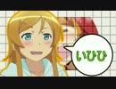 【俺妹】スーパーふひひシスターっす【マリオ3】再うp