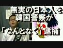 韓国警察が無実日本人を「なんとなく」拘束!これもう戦争行為だろ!