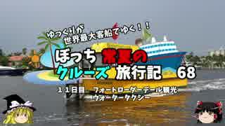 【ゆっくり】クルーズ旅行記 68 フォートローダーデール観光