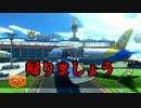 【4人実況】みんなで楽しくマリカー実況【マリオカート8DX】