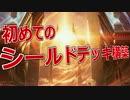 【MTG】 初めてのシールド構築【初心者向け】