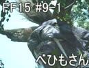 【王子ご一行】FINAL FANTASY XVを実況プレイ part9-1【4人旅】