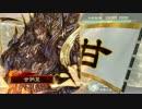 【三国志大戦】鉄砲を捨てた戦い!~呂布ワラ~ vol.22【三品中位】