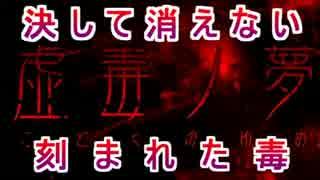 【実況】決して消えない 刻まれた毒【虚毒ノ夢】part1