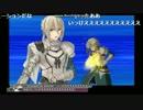 【FGO】6章 第17節-レプリカ(5/5)女神ロンゴミニアド【聖剣返還】