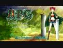 【初音ミク・重音テト】RPG【オリジナル】