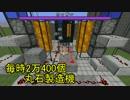 【Minecraft】社畜ウィザー丸石製造機【ゆっくり実況】