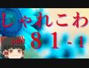 【ゆっくり怪談】洒落怖〚part81-1〛
