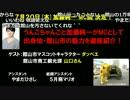 第22位:【公式】うんこちゃん『ニコラジ(月)とろサーモン久保田』1/2【2017/06/26】