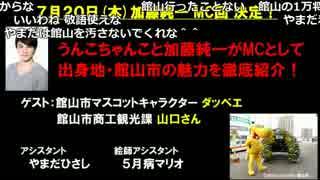 【公式】うんこちゃん『ニコラジ(月)とろサーモン久保田』1/2【2017/06/26】