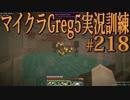 【Minecraft】生声実況!マイクラGreg5入れて実況訓練part218