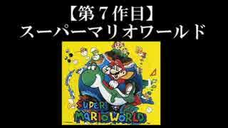 スーパーマリオワールド実況 part1【ノンケのマリオゲームツアー】