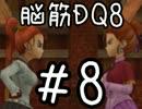 【初見実況】空と海と大地と脳筋と呪われし姫君【DQ8】 part8