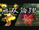 【ポケモンSM】天下無双仕るシングルレート【無双論理】