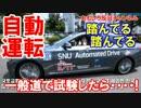 【韓国が革新自動運転を公開】 一般道に出たら・・・踏んでる!