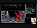 【Wizardry#5】花騎士達が勲章3目指して探索part22【ゆっくり】