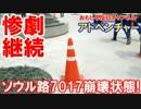 【韓国ソウル路7017が崩壊状態】 終わらない惨劇!飛び出す大問題!