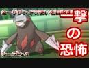 【ポケモンSM】全一サザンドラ使いを目指すレート!#47