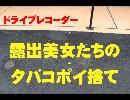 【ドラレコ】 露出美女たちのタバコポイ捨て