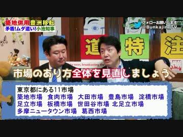 #24報道特注【小池知事記者会見を受けてこっちも緊急収録だSP】