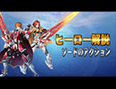 「Heroes:EPISODE5」ヒーロー解説「ソードのアクション」