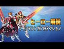 「Heroes:EPISODE5」ヒーロー解説「ツインマシンガンのアクション」