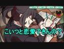【実況】幕末志士とのカオスな恋愛物語#1