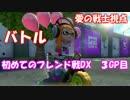 【マリオカート8DX】初めてのフレンド戦DX 愛の戦士視点 3GP目