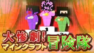【実況】大惨劇!マインクラフト冒険隊 Part32【Minecraft】