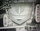 漫画ネタバレ注意!「アカギの最終回!」 ウシシ(生放送主)