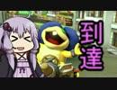 【マリオカート8DX】到達!ゆかりカート!【VOICEROID実況】part4